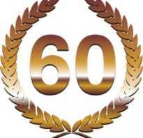 Поздравления с днем рождения прикольные 60 лет