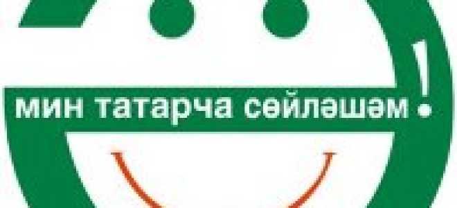 Татарские стихи на день рождения дедушке