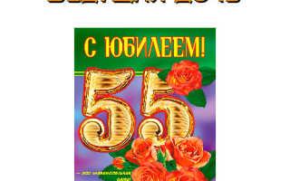 Сценарий на юбилей маме 55