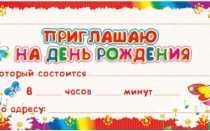Пригласительная открытка на день рождения своими руками