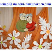 Сценарий на день пожилых людей