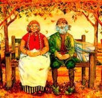 Стихотворение про пожилых людей