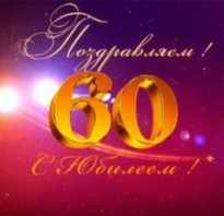 Тост на юбилей 60 лет