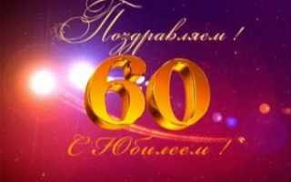 Тост к 60 летию