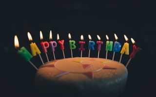 Приветствие на день рождения