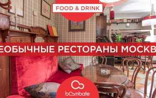 Бар ресторан в москве
