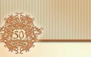 День рождения после 50 лет