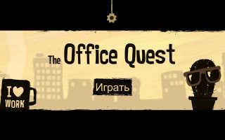 Как пройти офис квест