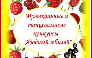 Сценарий ягодного праздника
