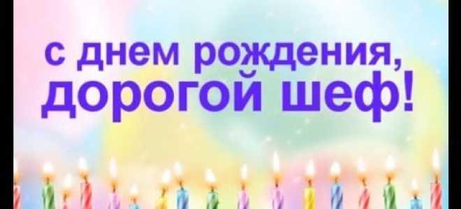 Что подарить на день рождения директору