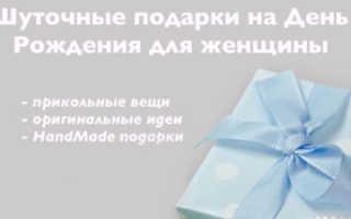 Шуточные подарки днем