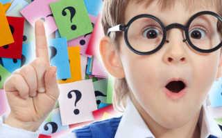 Вопросы викторины для детей
