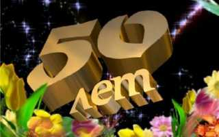 День рождения 50