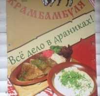Крамбамбуля ресторан москва