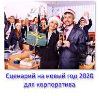 Видео новогодний корпоратив