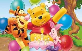 Мероприятия к дню рождения винни пуха