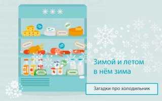 Загадка про холодильник для квеста для детей