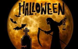 Страшный сценарий на хэллоуин
