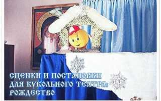 Сценарий рождественской сказки для детского театра