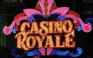 Корпоратив в стиле казино рояль