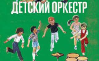 Музыка для оркестра детских музыкальных инструментов