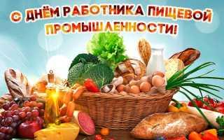 Поздравления с днем работника пищевой промышленности прикольные