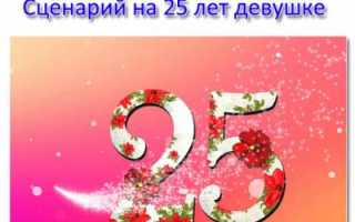Как провести день рождения 25 лет