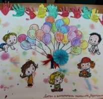 Плакат к юбилею детского сада