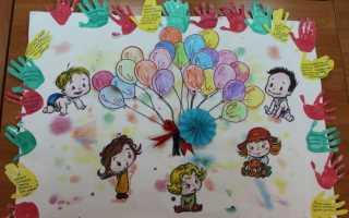 Плакат с юбилеем детский сад