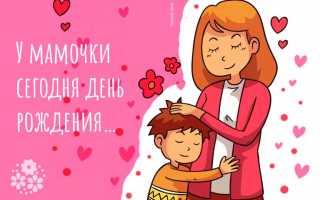 Детские стихи о маме к дню рождения