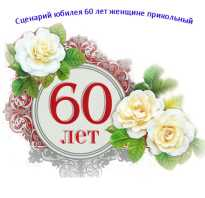 Красивый сценарий на юбилей женщине 60 лет