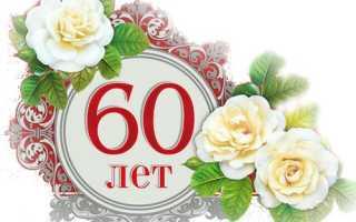 Сценарий юбилейного вечера 60 лет