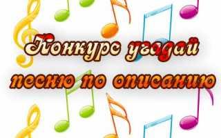 Игра угадай песню по строчке