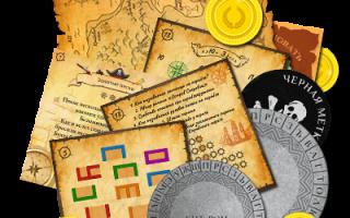 Пиратский квест для 7 лет