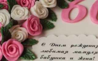 Сюрприз для мамы на юбилей 60 лет
