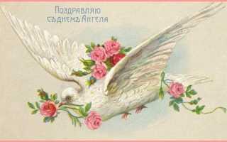 Поздравления с днем ангела прикольные