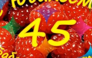 Сценарии юбилеев прикольные 45 лет