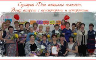 Сценарий проведения праздника день пожилого человека